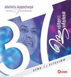 Jebathotta Jeyageethangal vol 37