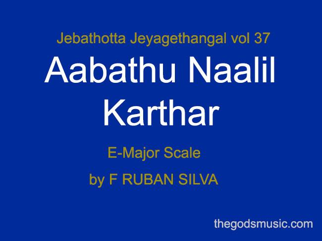 aabathu naalil karthar lyrics
