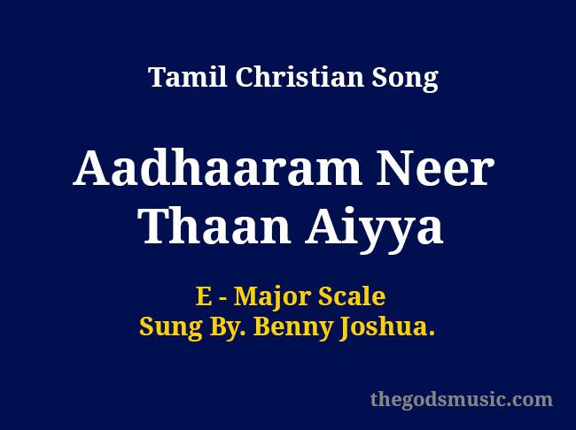 Aadhaaram Neer Thaan Aiyya