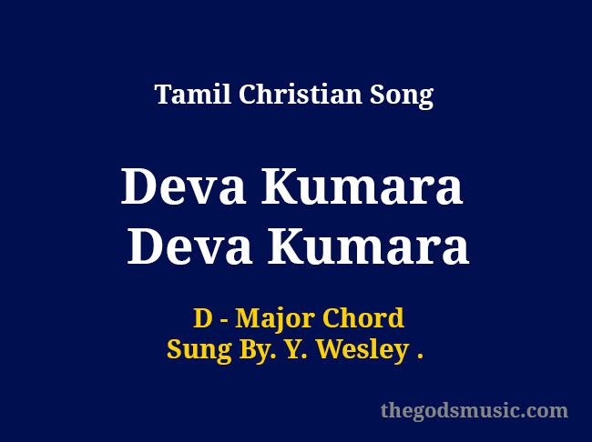 Deva Kumara Deva Kumara