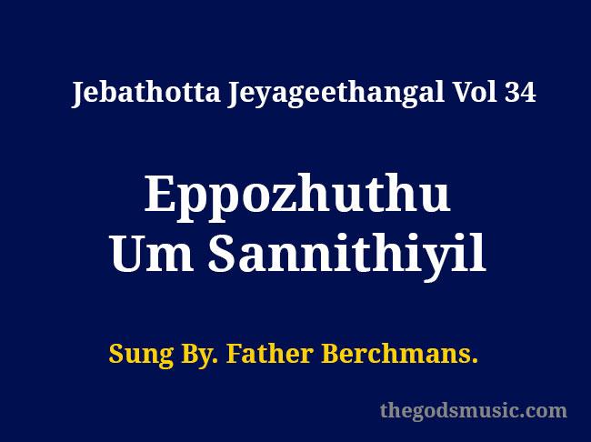 Eppozhuthu Um Sannithiyil lyrics