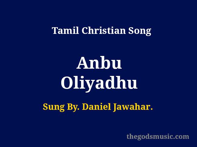 Anbu Oliyadhu lyrics