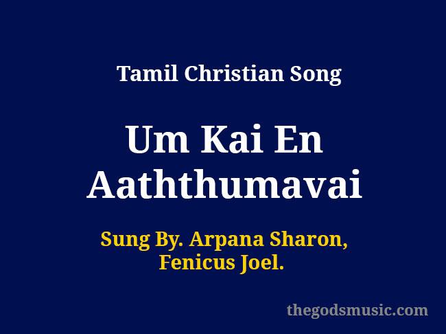Um Kai En Aaththumavai lyrics