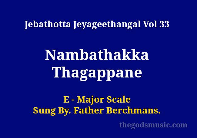 Bவார்த்தைBயால்-வாழ்கின்Eறேன்-E